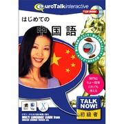 Talk Now はじめての中国語 [Windows/Mac]