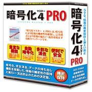 暗号化マスター 4 PRO [Windows]