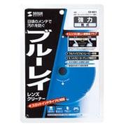 CD-BD1 [ブルーレイレンズクリーナー 乾式]