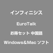 EuroTalk お得セット 中国語 [Windows/Mac]