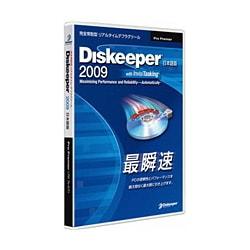 Diskeeper 2009 日本語版 Pro Premier 2ライセンスパック アップグレード版 [Windowsソフト]