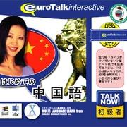 Talk Now!はじめての中国語 USBメモリ版 [Windows/Mac]