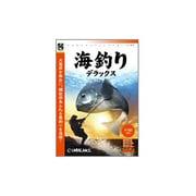 爆発的1480シリーズ ベストセレクション 海釣りデラックス [Windows]