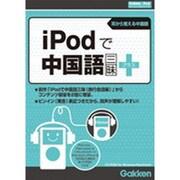 iPodで中国語三昧プラス [Windows&Macソフト]