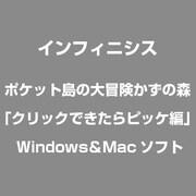 ポケット島の大冒険かずの森「クリックできたらピッケ編」 [Windows/Mac]