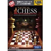本格的シリーズ Tactical CHESS -タクティカル チェス- [Windows]