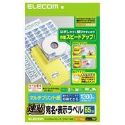 EDT-TMQ65 [宛名・表示ラベル 速貼タイプ A4 65面 20シート]