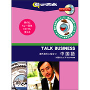 Talk Business 海外取引に役立つ中国語 [Windows/Mac]