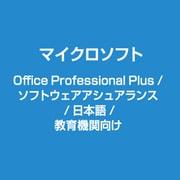 Office Professional Plus / ソフトウェアアシュアランス / 日本語 / 教育機関向け [ライセンスソフト]