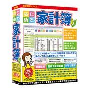 はじめての家計簿2 [Windows]