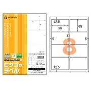 ELM005 [エコノミーラベル マルチプリンタ対応 A4 8面 100枚]