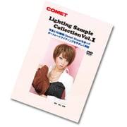 ライティングサンプルコレクション Vol.1 [DVD]