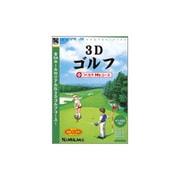 爆発的1480シリーズ ベストセレクション 3Dゴルフ+つくろうMyコース [Windowsソフト]