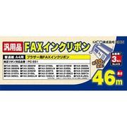 FXS46BR-3 [普通紙FAX用インクリボン ブラザー汎用(3本入) 46m]