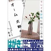 LAM-FH1003 [ラミフィルム はがきサイズ 100ミクロン 100枚]
