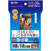 JP-EP1NHK [インクジェット写真印画紙 超特厚タイプ フォト光沢 はがきサイズ 50枚]