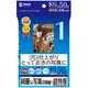サンワサプライ インクジェット写真印画紙・超特厚 JP-EP1NKG 3個