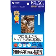 JP-EP1NKG [インクジェット写真印画紙 超特厚タイプ フォト光沢 KGサイズ 50枚]