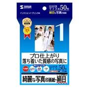JP-EP4NHK [インクジェット写真印画紙 絹目 特厚 はがきサイズ 50枚]