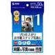 サンワサプライ インクジェット写真印画紙・特厚 JP-EP6HK 1個