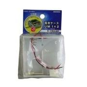 DZ-UMR12 電池ケース単1X2(線付)