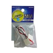 DZ-UMR31 電池ケース単3X1(線付)