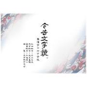 今昔文字鏡 単漢字16万字版 [Windows]