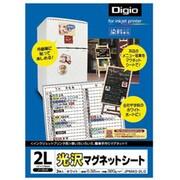 JPMAG-2LG [インクジェットプリンタ用 光沢マグネットシート 2L判 ノーカットタイプ 3枚 ホワイト]
