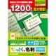 エレコム 名刺/標準/1200枚/アイボリー MT-JMN1IVZP 1セット(3個)