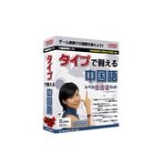 タイプで覚える中国語 レベル1・2・3セット [Windows]