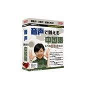 音声で覚える中国語 レベル1・2・3セット [Windows]