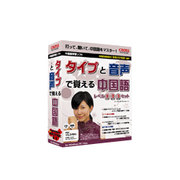 タイプと音声で覚える中国語 レベル1・2・3セット [Windows]