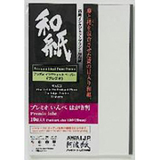 IJ-6326 [阿波紙プレミオ 忌部 180  ハガキサイズ]