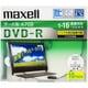 マクセル データ用 DVD-R 1-16倍速対応(CPRM対応) インクジェットプリンター対応 ひろびろ超美白 4.7GB 10枚 DRD47WPD.10S
