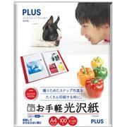 IT-221GE [お手軽光沢紙 A4 100枚]