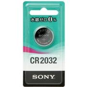 CR2032-ECO [リチウムコイン電池 3.0V 水銀ゼロシリーズ]