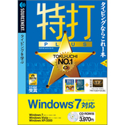 特打 PLUS Windows 7対応版 [Windows]
