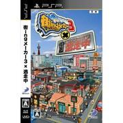 街ing(マッチング)メーカー3×逃走中 [PSPソフト]