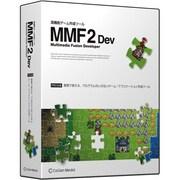 高機能ゲーム作成ツール Multimedia Fusion 2 Developer [Windowsソフト]