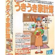 Superうきうき家計簿 Ver.4 [Windows]