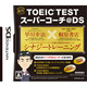TOEIC TEST スーパーコーチ@DS [DSソフト]