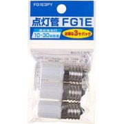 FG1E3PY [点灯管 10~30W形用 口金E17 3個セット]
