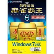 最強伝説 麻雀覇王6 Windows 7対応版 [Windows]
