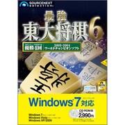 最強 東大将棋6 Windows 7対応版 [Windows]