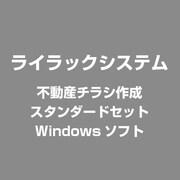 不動産チラシ作成スタンダードセット [Windows]