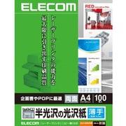 ELK-GUA4100 [半光沢の光沢紙 レーザー専用 A4 100枚]
