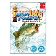 バスフィッシングWii ワールドトーナメント [Wiiソフト]