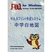 白地図 中学校用 [Windows]
