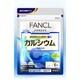 ファンケル 徳用 カルシウム&植物性ツイントース 174g