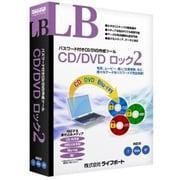 LB CD/DVD ロック2 [Windows]